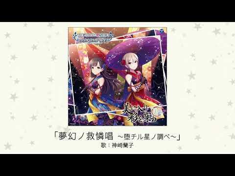 【アイドルマスター】「夢幻ノ救憐唱 ~堕チル星ノ調ベ~」(歌:神崎蘭子)