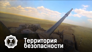 Территория безопасности  Всё о танке Т 90, тепловизоры