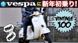 【ベスパ100初乗り】MOTOVLOG