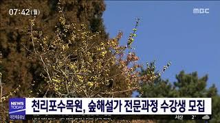 천리포수목원, 숲해설가 전문과정 수강생 모집/대전MBC