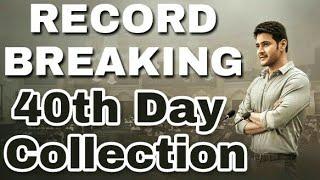 Bharat Ane Nenu 40th Day Worldwide Box Office Collection   Mahesh Babu   Bharat Ane Nenu Collection