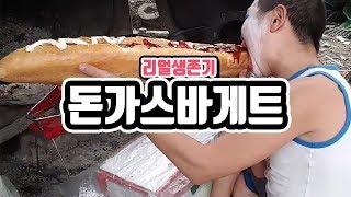 [작약꽃TV]대형 돈가스 바게트샌드위치!! 요리에서 먹방까지