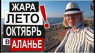 Турция СЕЗОН ПРОДОЛЖАЕТСЯ Жара на пляжах Супер погода и море Октябрь 2020 Махмутлар