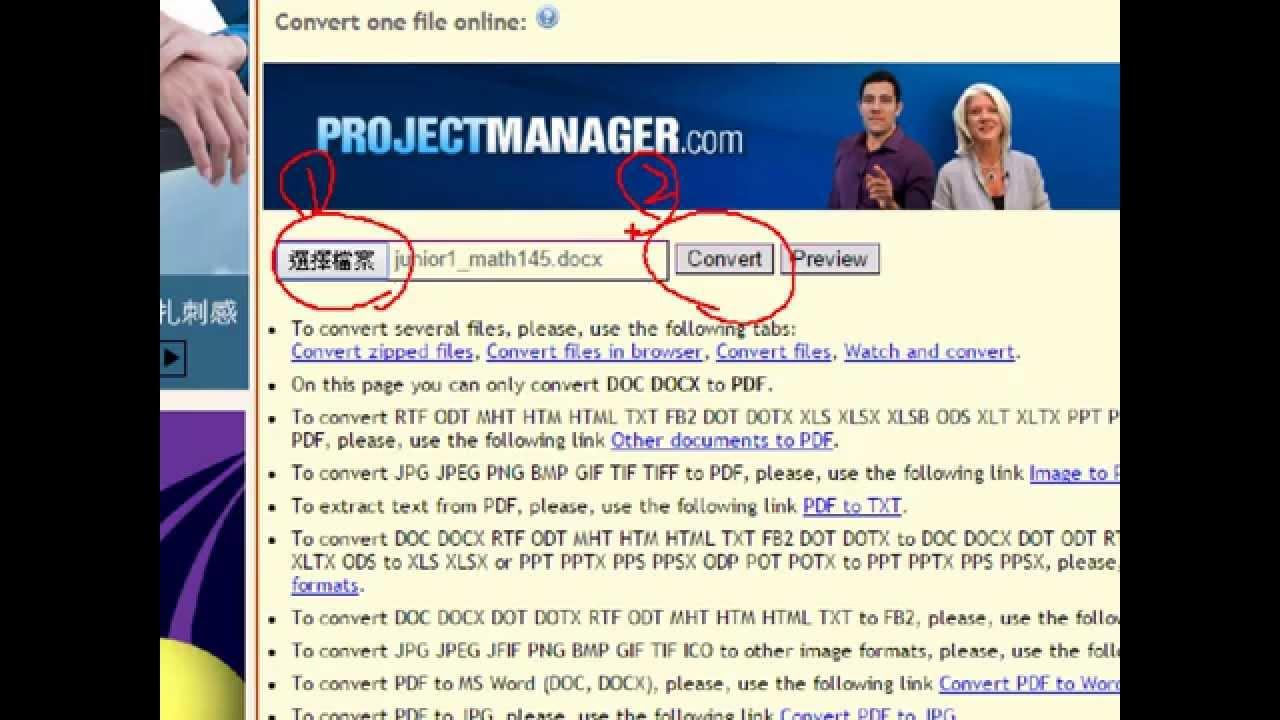 將Word檔轉成PDF檔 - YouTube