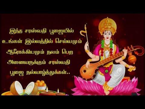 happy-ayudha-pooja-2020-|-happy-ayudha-whatsapp-status-|-happy-vijayadashami-|இனிய-சரஸ்வதி-பூஜை