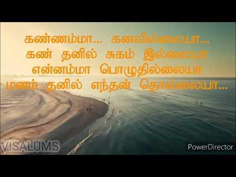 kannamma kanavillaiya song lyrics
