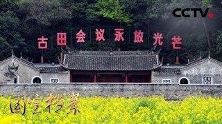 《国宝档案》 20190718 星火燎原——古田会议铸军魂| CCTV中文国际