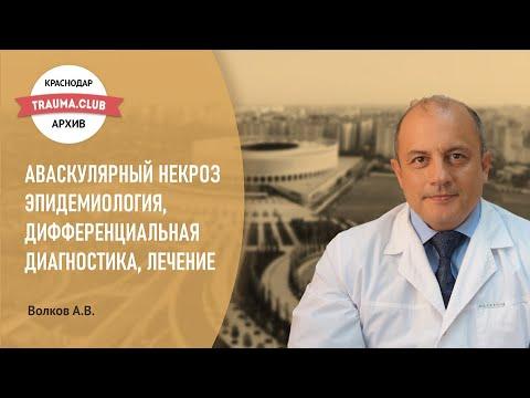 Аваскулярный некроз. Эпидемиология, дифференциальная диагностика, лечение