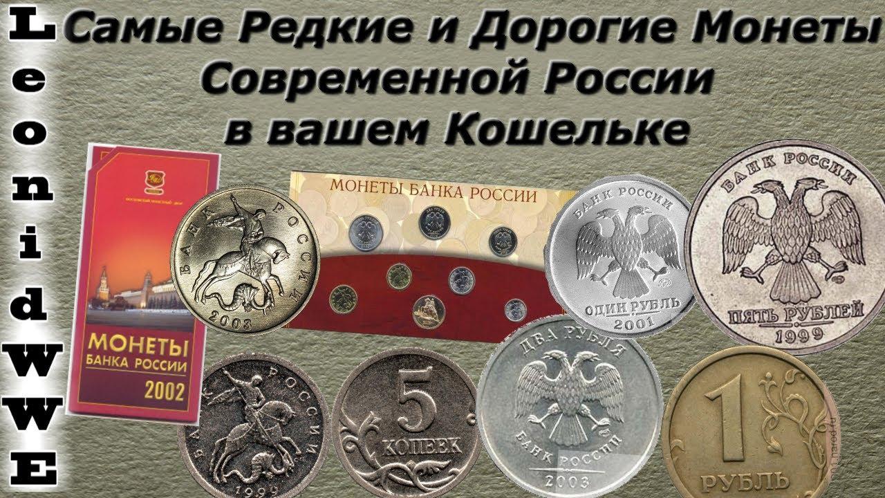 единаго Господа отличие современных монет россии выясняется, что соперничать