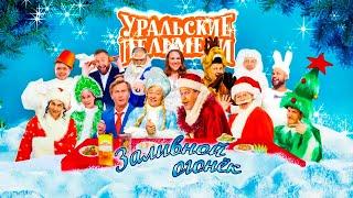 Заливной огонёк | Уральские пельмени 2021