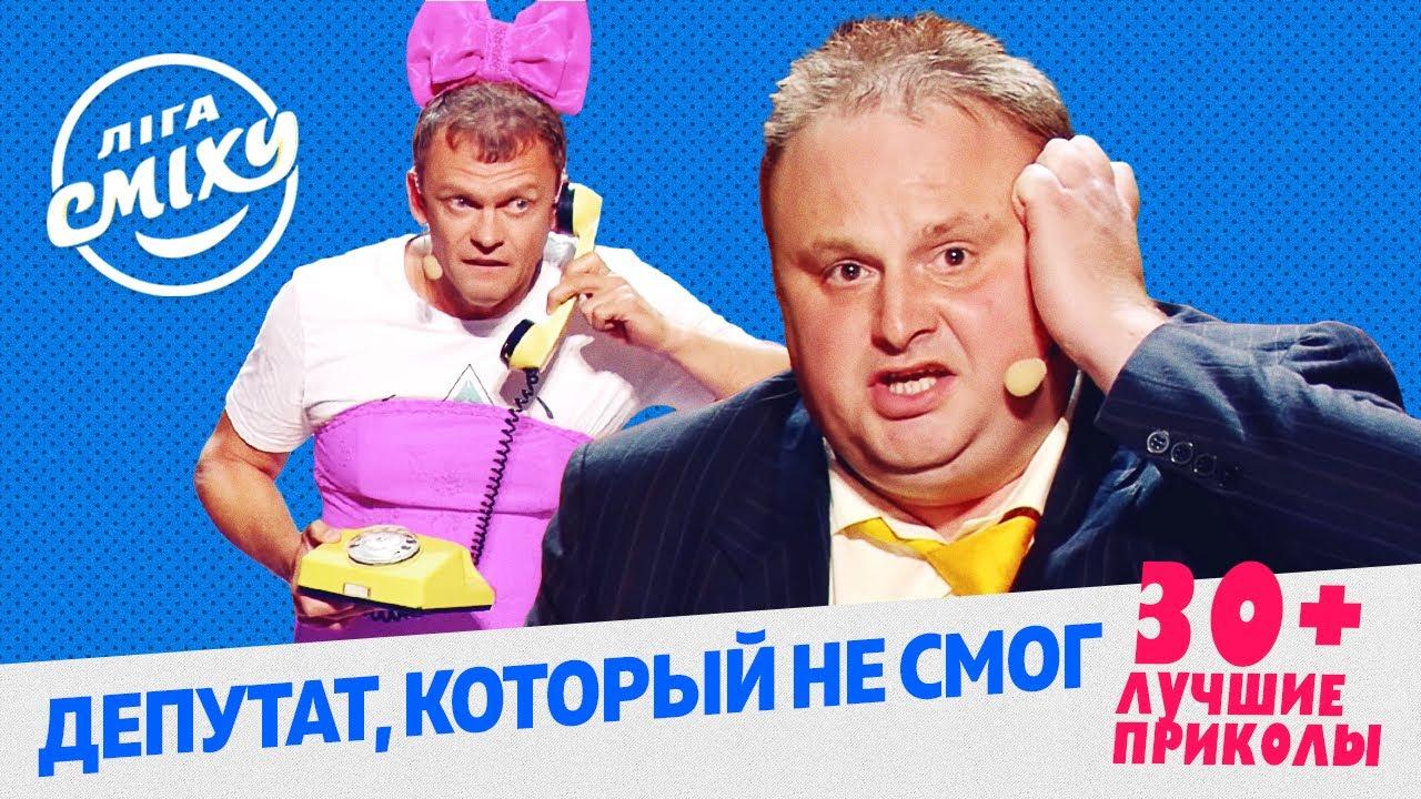 Депутат, который проиграл выборы - 30 + | Лига Смеха ЛУЧШЕЕ