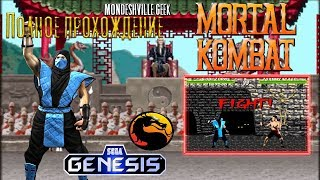 Mortal Kombat [1992] Полное Прохождение за Sub-Zero [SEGA] Rus