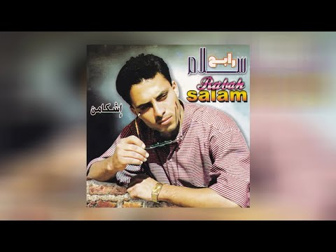 Rabah Salam - Ichakaman - Full Album