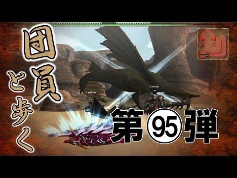 【MHF-G】団員とG級ドスガレオス【猟団】