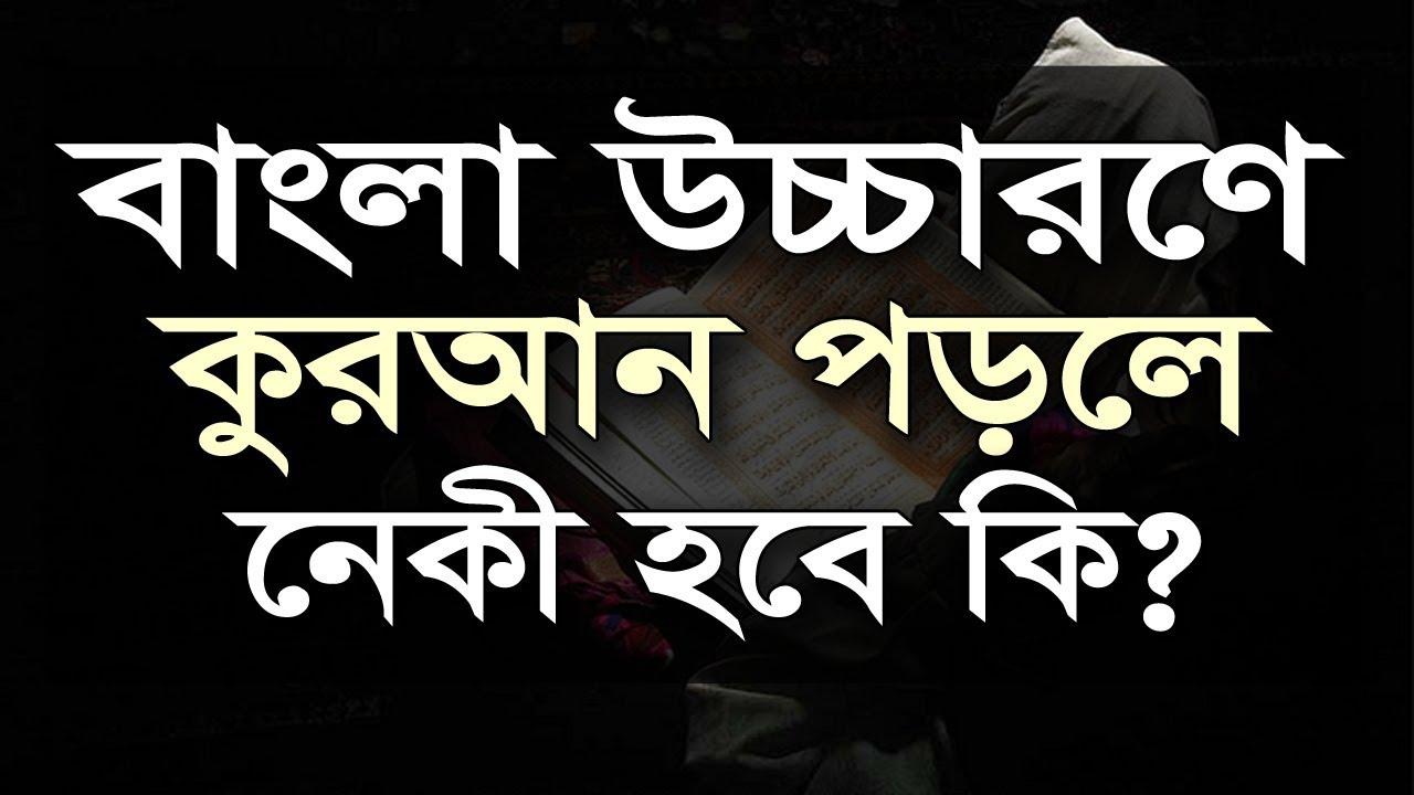 বাংলা কোরআন উচ্চারণ সহ পড়লে নেকী হবে | যারা আরবি পড়তে পারেন না | Bangla Quran