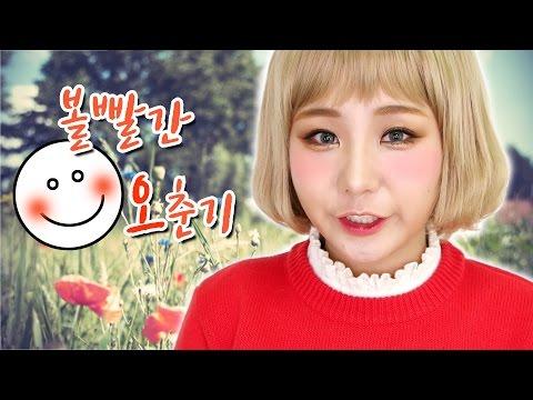 Bolppalgan Puberty Makeup   Yoon Charmi