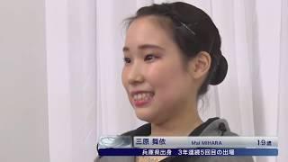 【全日本フィギュアスケート選手権2018】女子ショートプログラム<三原...