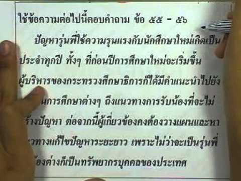 ข้อสอบภาษาไทย O-NET ,ปี2553 ,ตอน04
