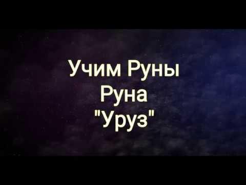 """Руническое Путешествие. Руна """"Уруз"""""""