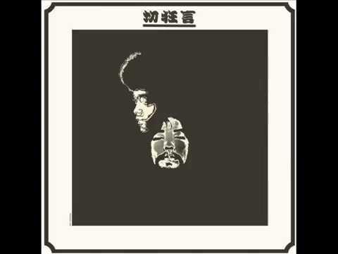Kuni Kawachi & Flower Travellin' Band - 切狂言 (Kirikyōgen) -1970 Full Album-