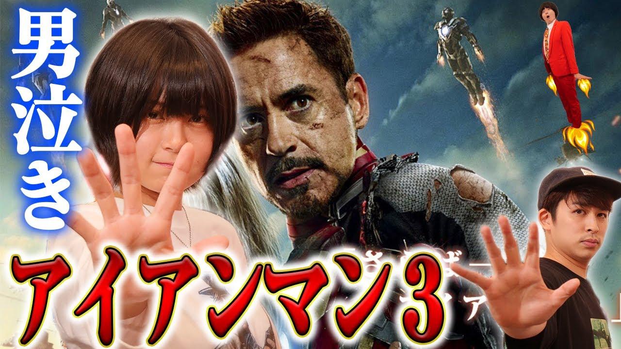 【アイアンマン3】ネタバレあり感想!リバイバル上映でMCU観たら、なんかもう…最高【シネマンション】