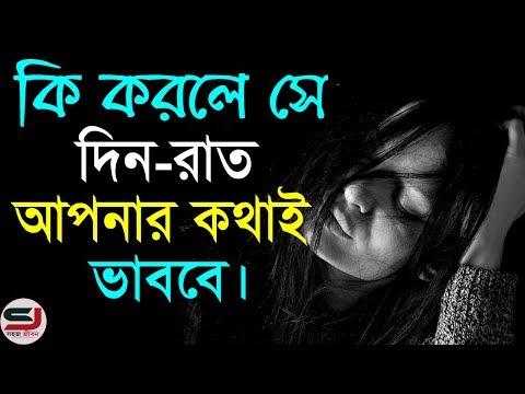 এটি করলে আপনার পার্টনার সবসময় আপনাকেই মনে করবে    Love Tips in Bangla    Love Motivational Video