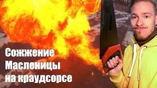 Что вам хотелось бы сжечь?