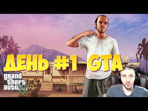 Grand Theft Auto V \ # 1 thumbnail