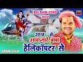 New Bolbam song 2018 Aavtare BaBa helicopter se