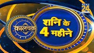 Kaalchakra  शनि ने बदली चल, जानिए 12 राशियों का हाल  I 19 September 2019 Kaalchakra in HD