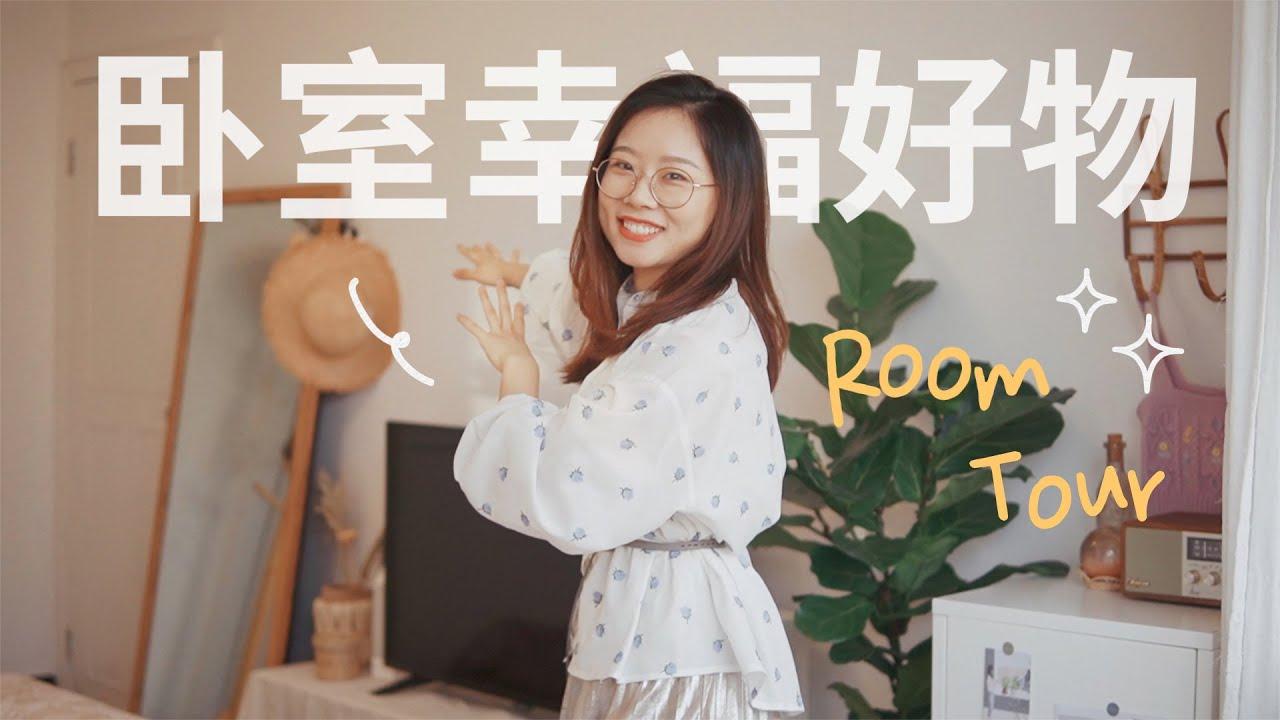 【良心推荐】低至20元超幸福好物,15㎡卧室收纳大法!公开我在上海的房间 | room tour
