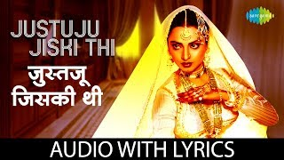 Justuju Jiski Thi with lyrics | Asha Bhosle | Umrao Jaan | Rekha