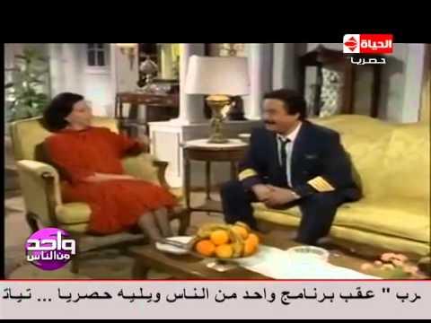 """واحد من الناس - حقيقة زواج الفنان يوسف شعبان من عائلة الملك فاروق """"ابنة الأميرة فوزية"""""""