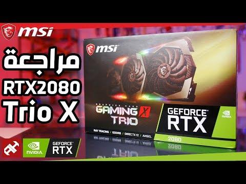 التبريد الأفضل وتصميم التنين 🐉 MSI RTX 2080 Gaming X Trio