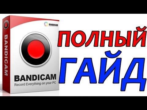 Новый Bandicam 2017 новый интерфейс новые возможности