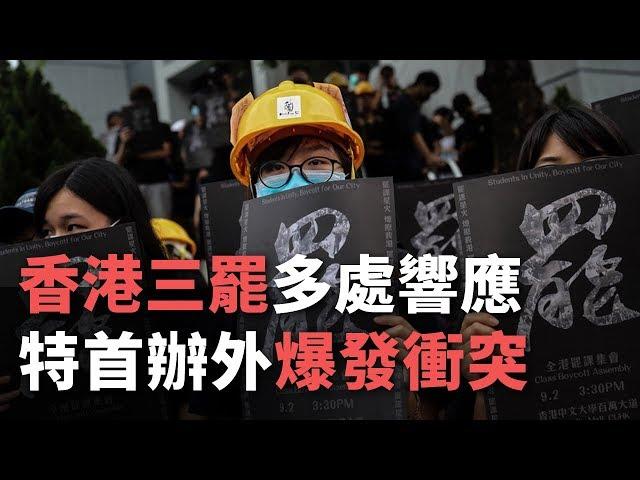 香港三罷多處響應 特首辦外爆發衝突《這樣看中國》