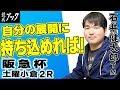【競馬ブック】石井健太郎TMの推奨馬(阪急杯・土曜小倉2R 2019年2月23日)