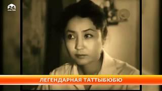 Заслуженной артистке Киргизской ССР Таттыбюбю Турсунбаевой исполнилось бы 74 года