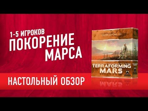 Настольная игра «ПОКОРЕНИЕ МАРСА» Обзор // Terraforming Mars. Board Game Review