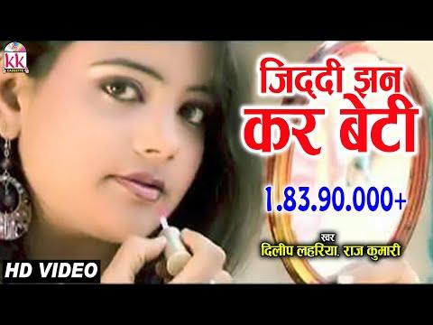 दिलीप लहरिया-CHHATTISGARHI SONG-जिददी झन कर-NEW HIT CG LOK GEET HD VIDEO 2017-AVM STUDIO 9301523929