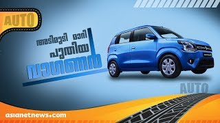 New Maruti Suzuki Wagon R Price, Mileage, Review | Smart Drive 3 FEB 2019