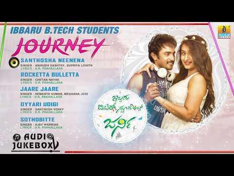 Ibbaru B Tech Students Journey - Jukebox (All Songs) | Kannada New Movie | Krishna,Kiran chetvani