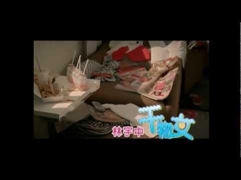 Rynn Lim: Home Girl 林宇中 干物女