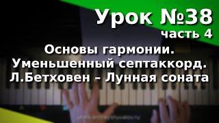 Урок 38 (часть 4). Основы гармонии. Уменьшенный септаккорд. Л.Бетховен – Лунная соната (1 часть).
