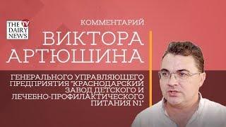Комментарий Виктора Артюшина
