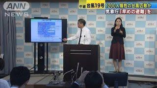 「大雨特別警報」の可能性も 早めの避難を呼びかけ(19/10/11)