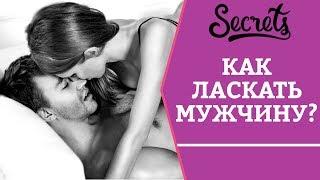 Как ласкать мужчину? Мануальные техники – Советы сексолога [Secrets Center]