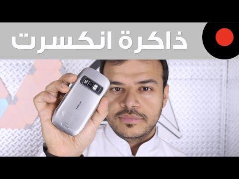 من الذاكرة: نظرة على نوكيا Nokia 701 ذو العتاد القوي