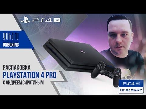 Распаковка PlayStation 4 PRO. Unboxing/Распакуйка/Потрошение