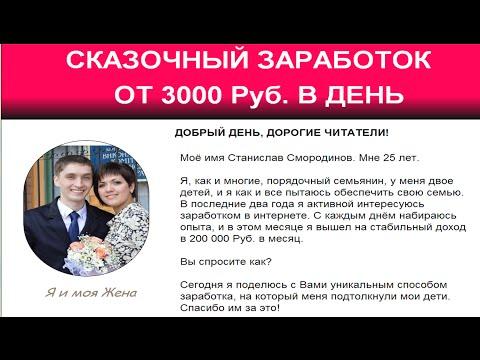 Сказочный Заработок от 3000 Руб  в День (Видео о Заработке в Интернете)
